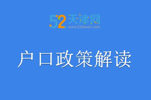 2019年天津户口的政策是什么?