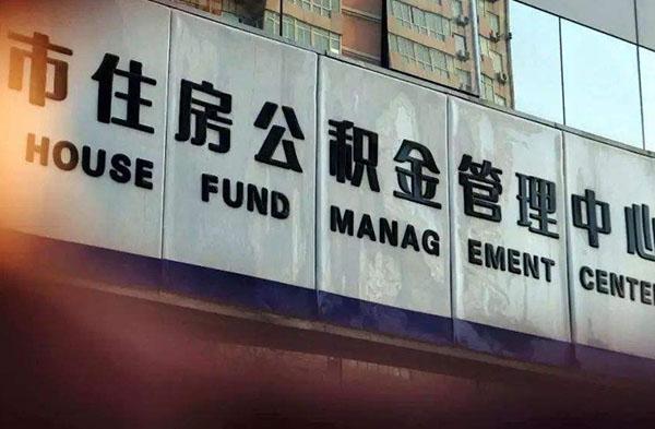 异地公积金在天津买房