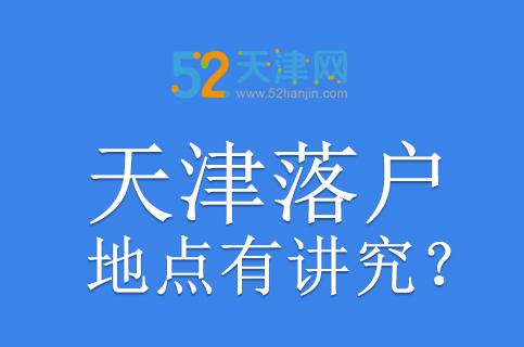 天津在哪个区域落户比较好?
