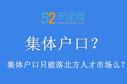 天津集体户口为什么在北方人才市场?