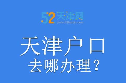 天津落户问题应该咨询哪个相关部门?