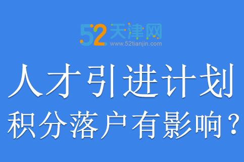 """天津提出""""海河英才""""落户计划,会影响积分落户么?"""