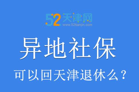 户口在天津,养老金异地缴纳20年,到退休年龄是否可以在天津领取养老金?