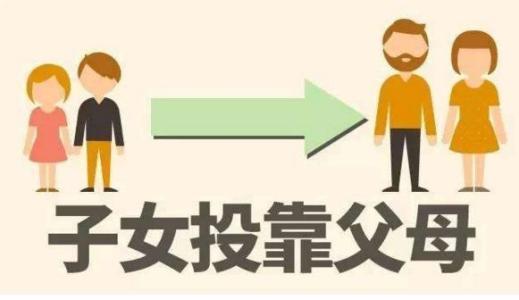 天津如何办理子女投靠父母落户