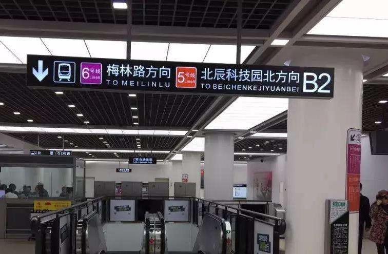 天津地铁五号线开通,哪些小区房价受影响?