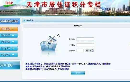 申请天津积分落户要多久?