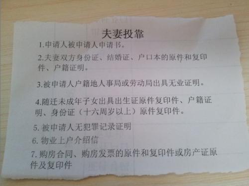 天津如何办理投靠配偶落户