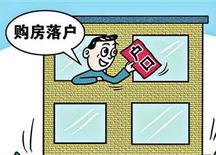 在天津买公寓可以落户口么?