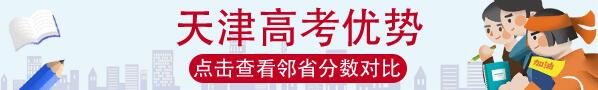 天津教学水平以及高考优势