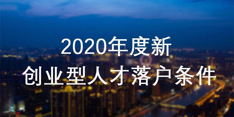 2020年天津落户