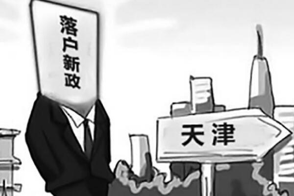 2020天津落户政策有优势吗?天津落户如何办理?