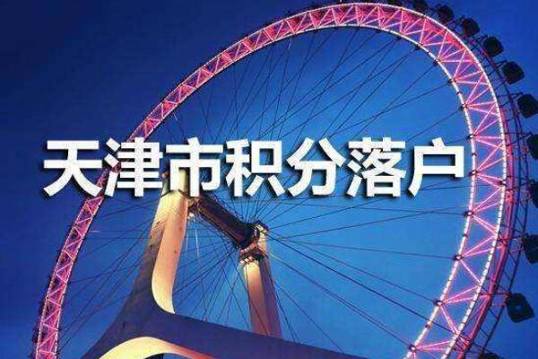 2020天津落户政策好吗?办理天津户口需要什么材料?