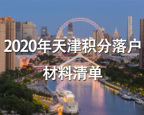 天津市办理居住证积分申请材料清单(2020年第一版)