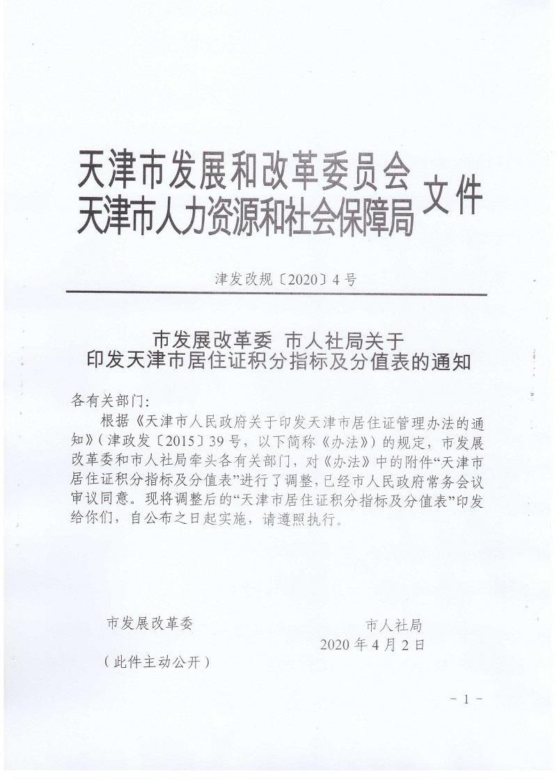 天津市居住证积分指标及分值表