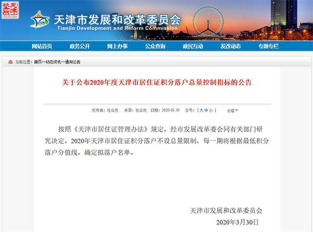 天津积分落户不限制总量的背后