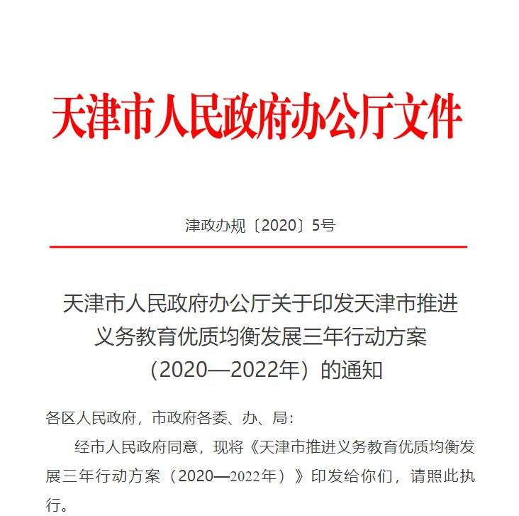 《天津市推进义务教育优质均衡发展三年行动方案(2020—2022年)》政策解读