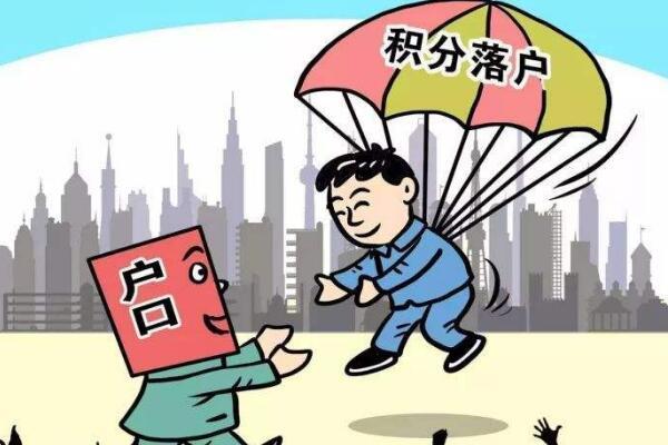 2020天津落户政策积分落户如何申报?天津落户子女随迁要什么条件?