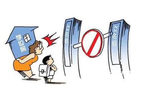 落了户,买了房,还是不能在天津上学?怎么回事?