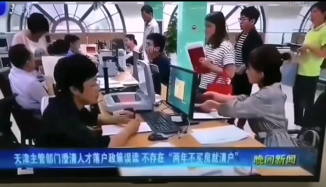 天津集体户口清户视频